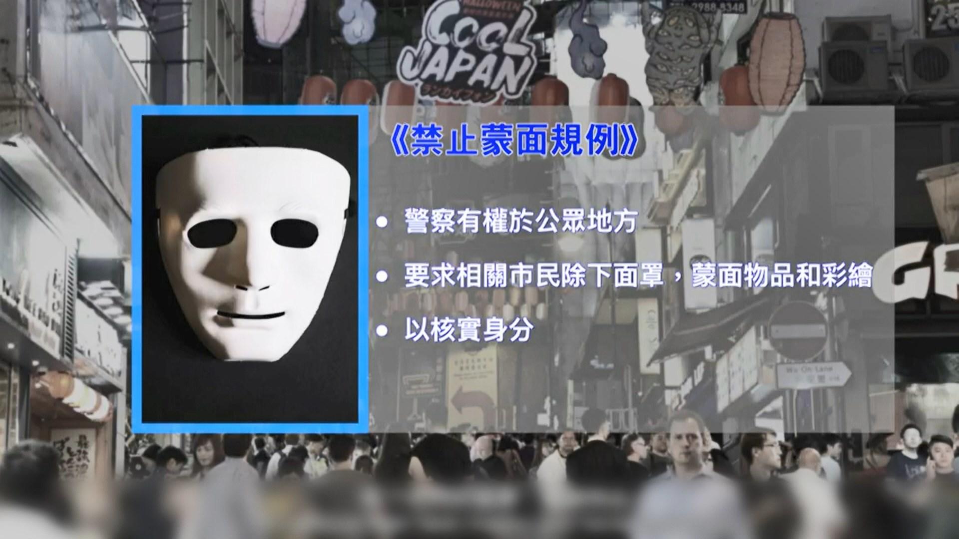 警方:公眾地方警員有權要求除面罩或抹去彩繪