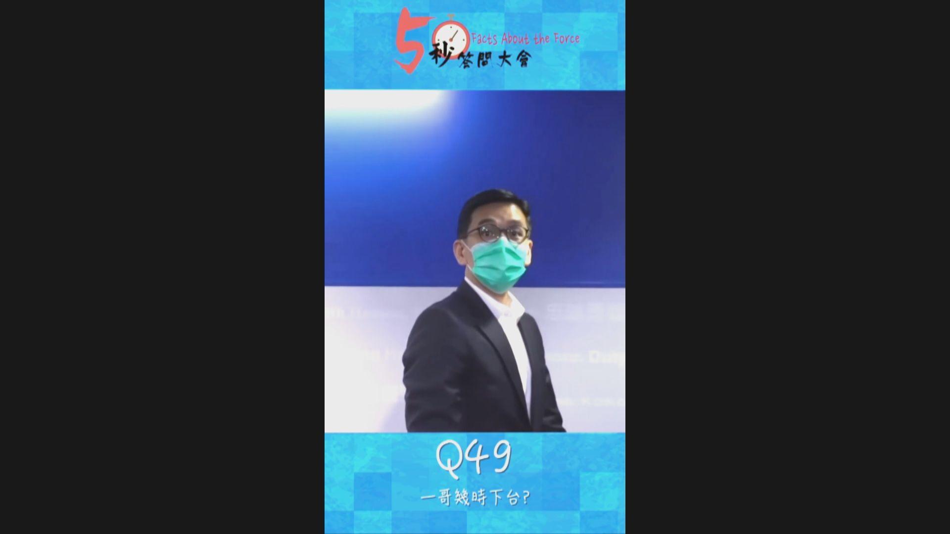 江永祥:警方一直調查721事件 至今拘捕37人