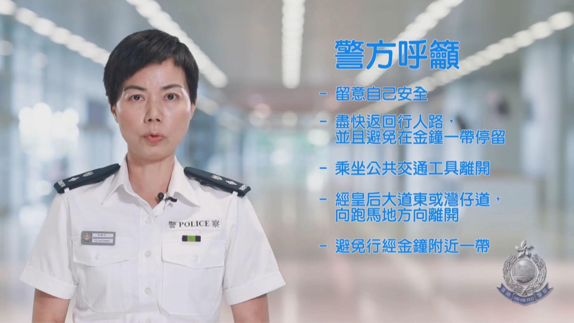【民陣遊行】警方呼籲示威者盡快離開