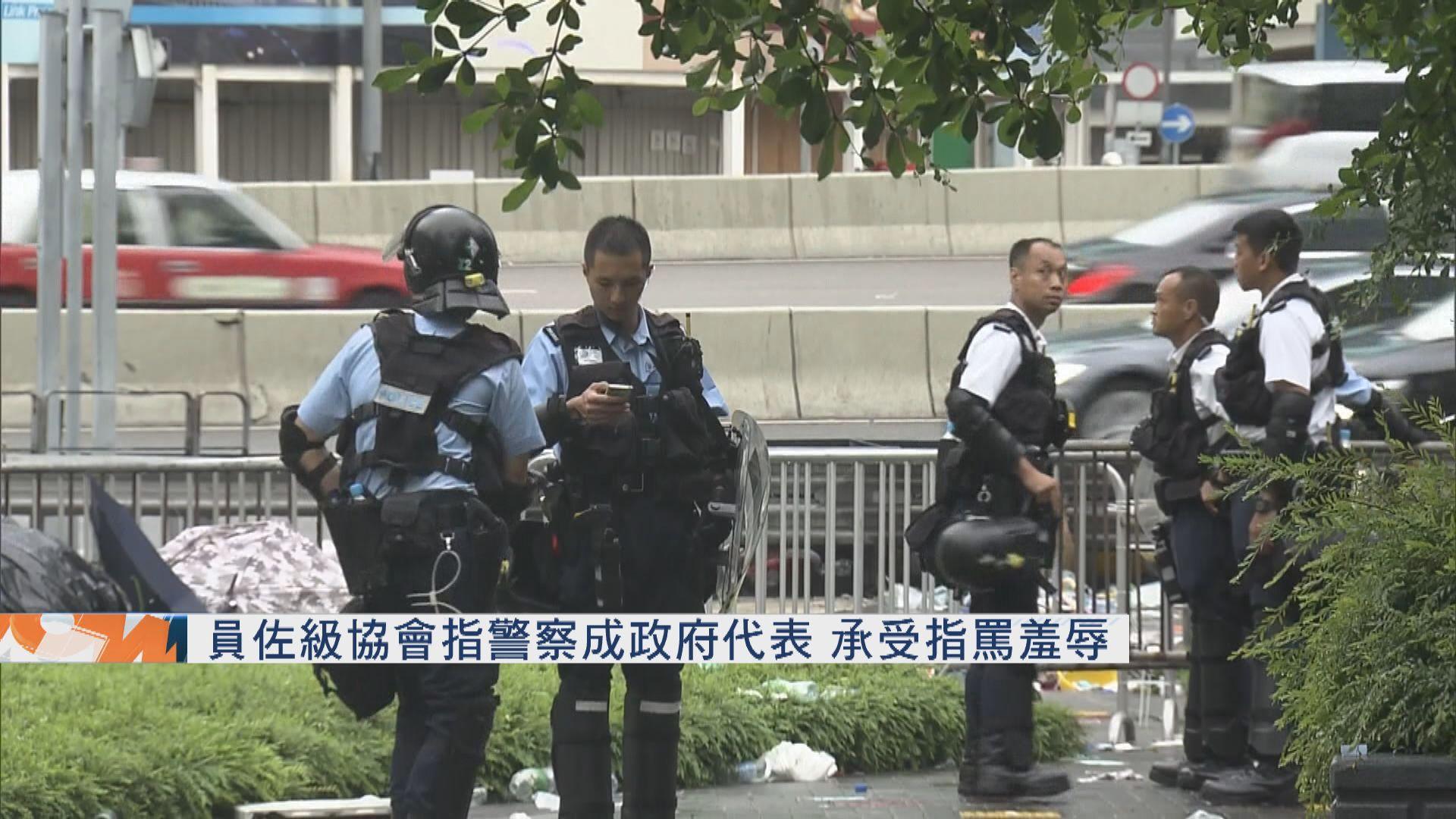 員佐級協會指警察成政府代表承受指罵羞辱