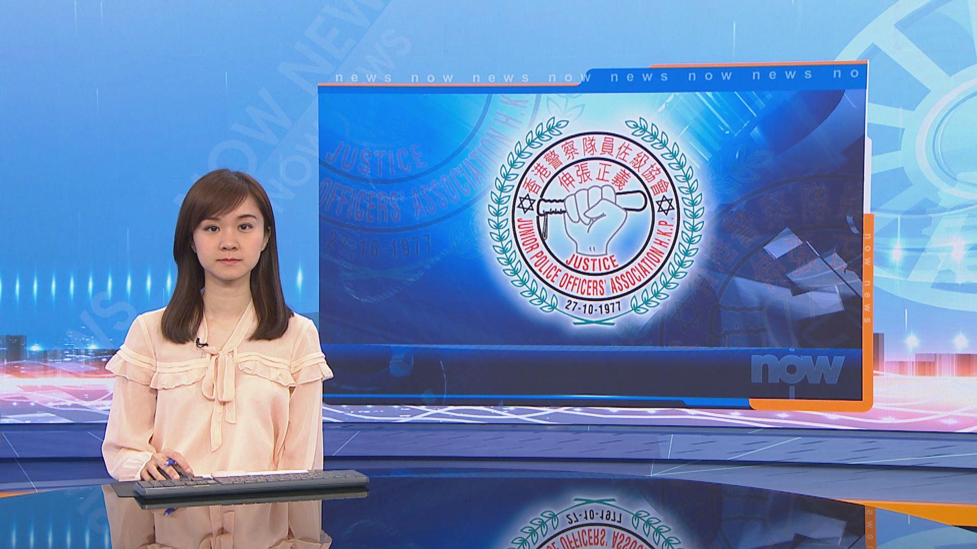 警察員佐級協會譴責示威者行為失底線