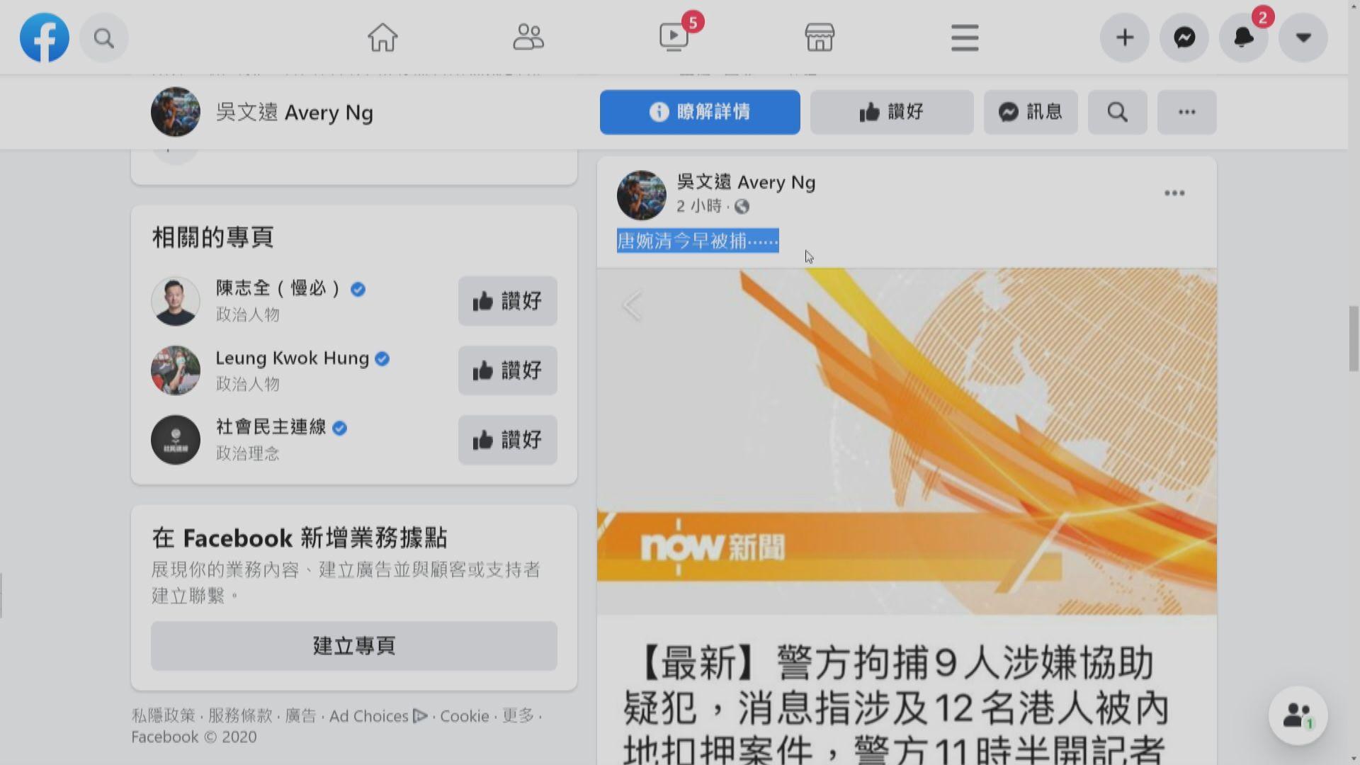 吳文遠:梁國雄前助理唐婉清涉助12港人偷渡被捕