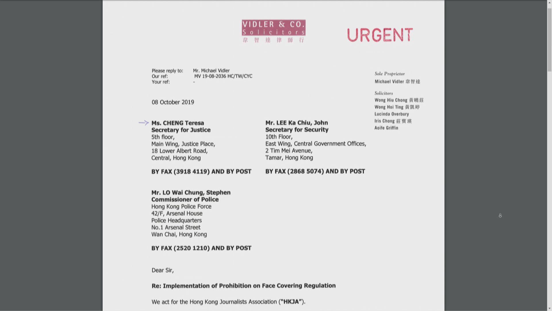 記協去信政府要求確認記者採訪時戴面罩合法