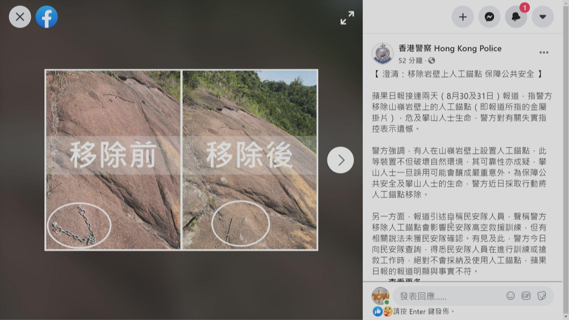 警方澄清移除獅子山等山頭的金屬掛片可保障公共安全