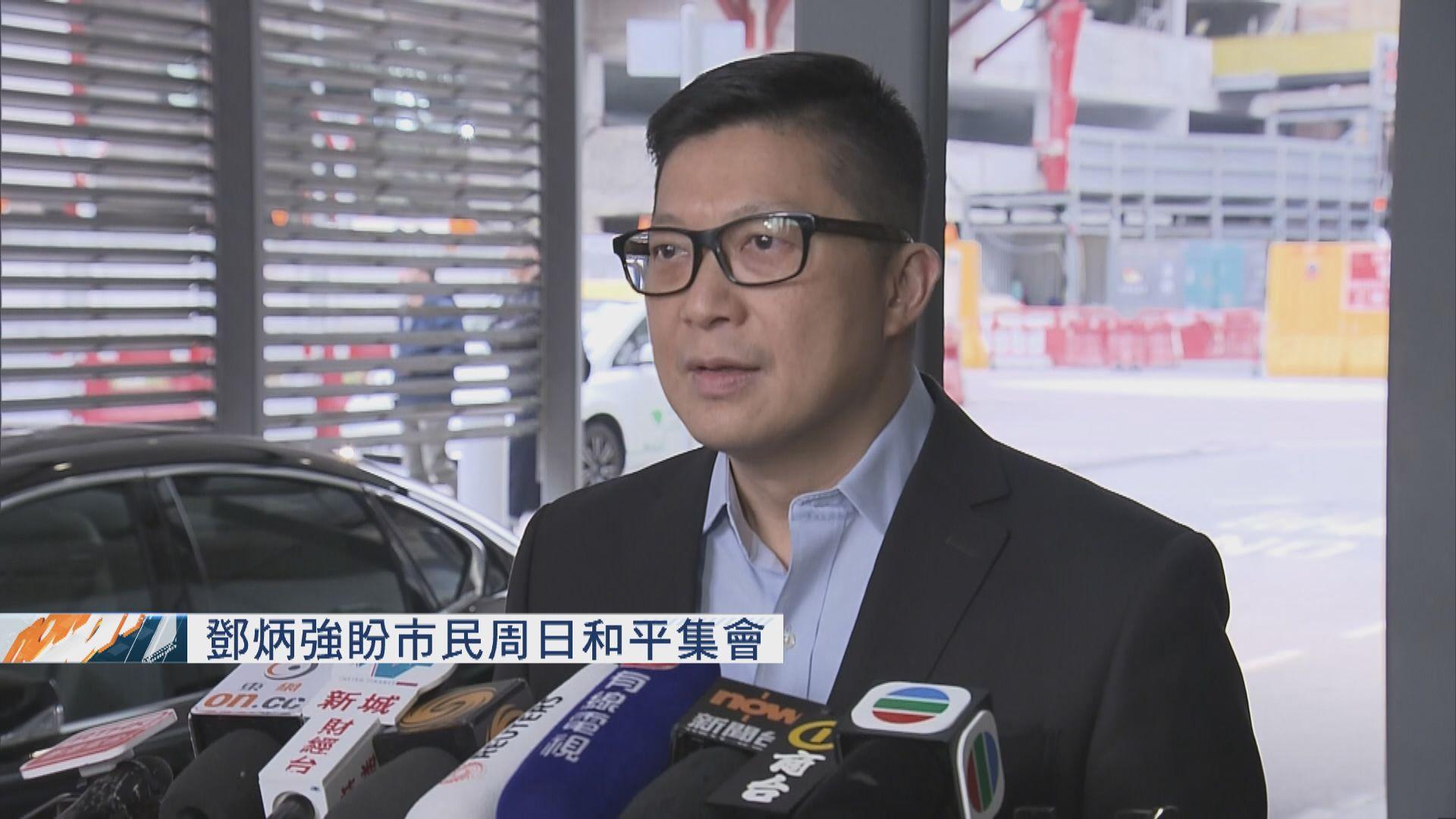 【周日遊行】鄧炳強:主辦單位若見暴力要拿出勇氣譴責