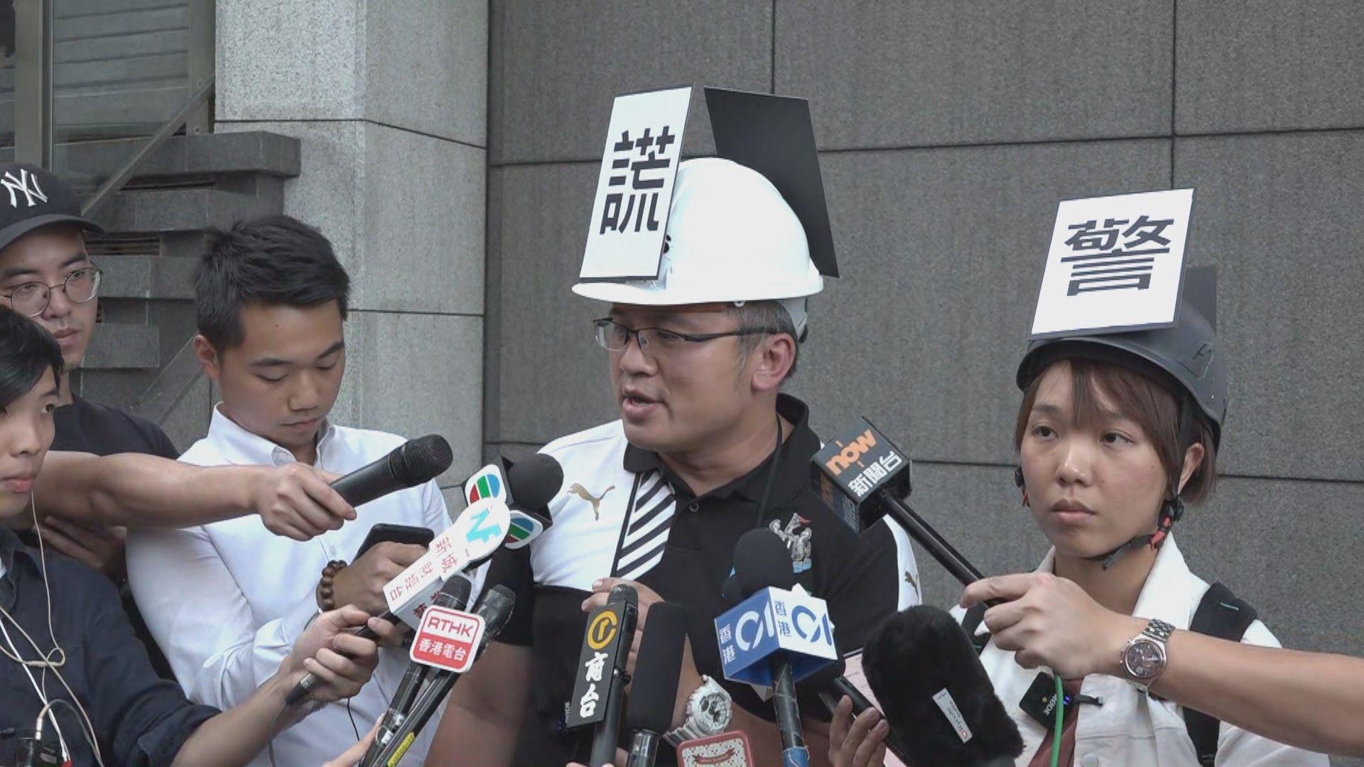 數名記者戴有標語頭盔譴責警方任意拘捕記者