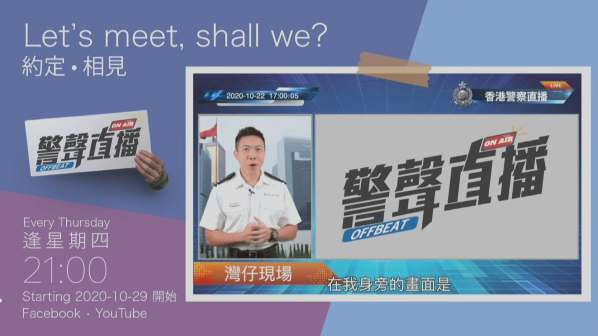 警方下周起逢星期四網上直播新節目《警聲直播》