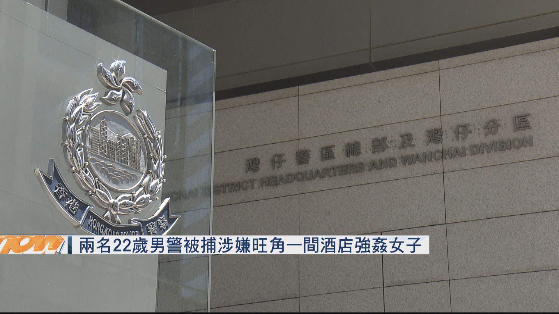 兩名22歲男警被捕 涉旺角一間酒店強姦女子