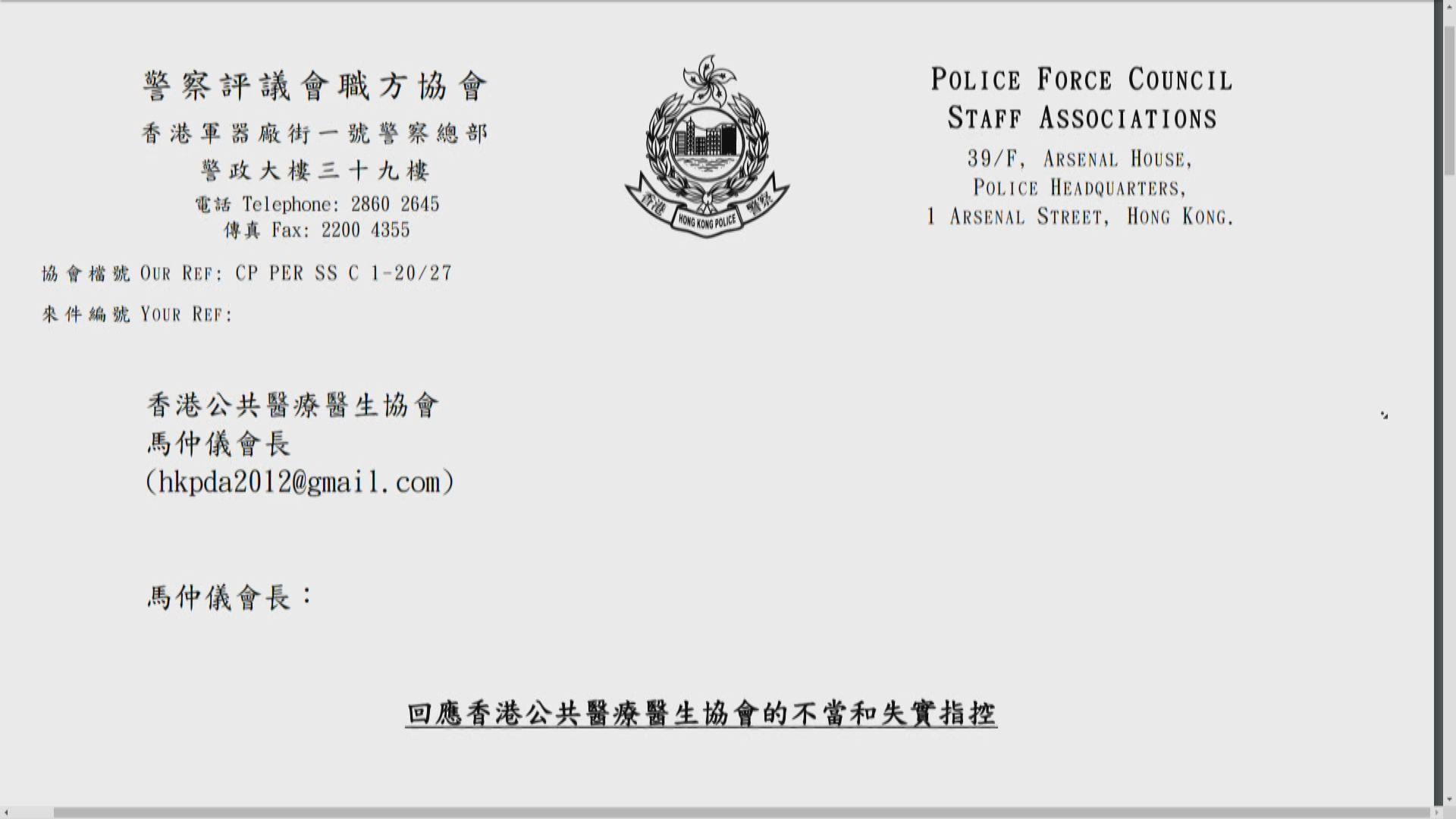 四警察協會斥公共醫療醫生協會抹黑警隊