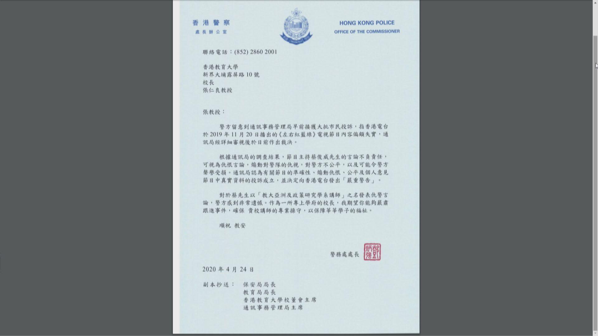 鄧炳強向教大校長發信促跟進講師於港台節目言論