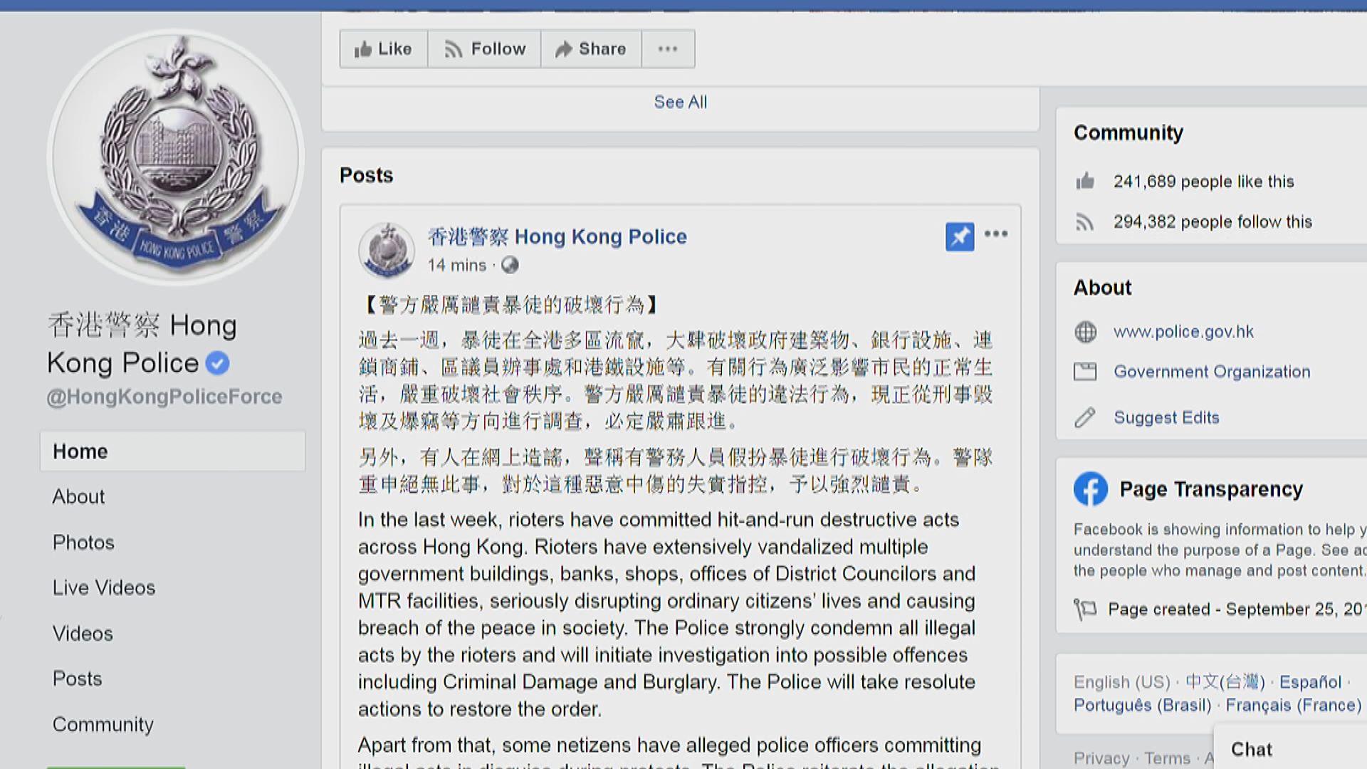 警方指警員假扮暴徒破壞屬謠言