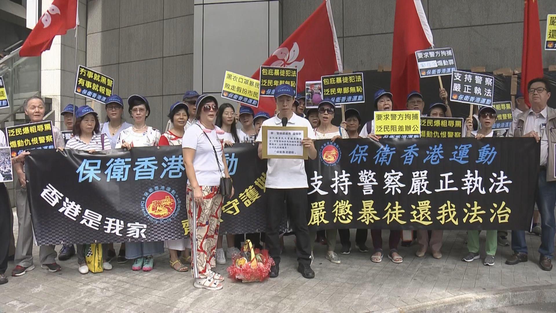 保衛香港運動到灣仔警總支持警方執法