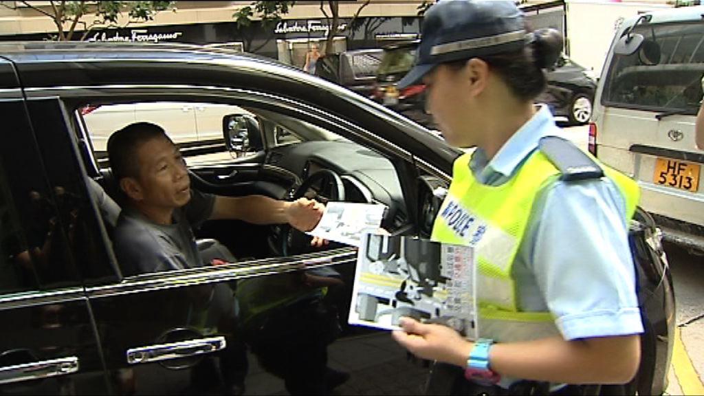 警方周三起全港打擊違例泊車
