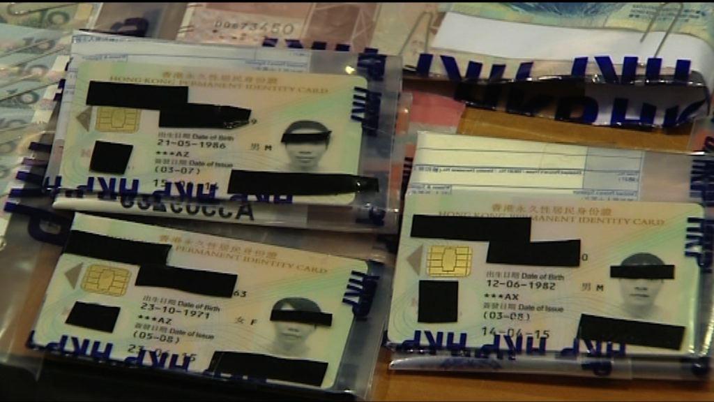 警方與入境處瓦解跨境偽證集團拘26人