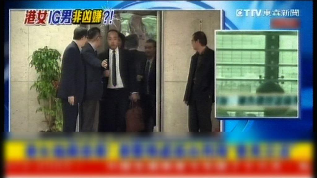 本港警方赴台灣商港男殺女友案件