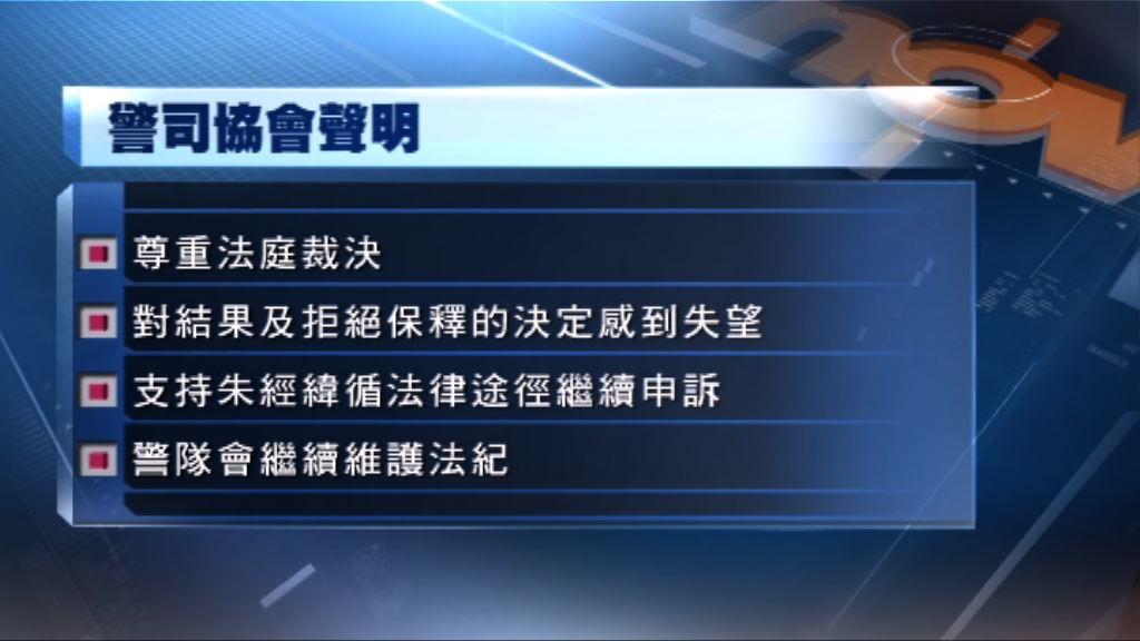 警司協會:支持朱經緯循法律途徑繼續申訴