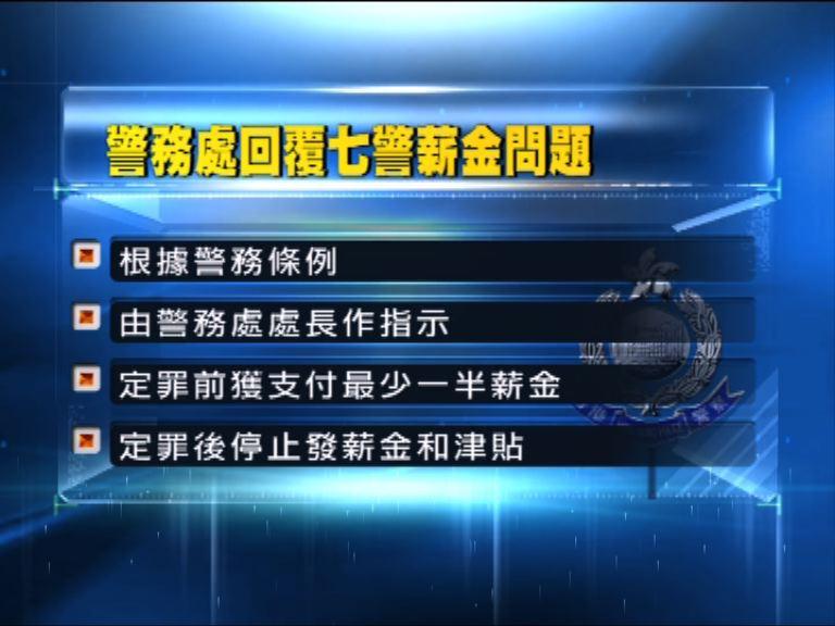 警務條例:警員定罪前最少獲一半薪金