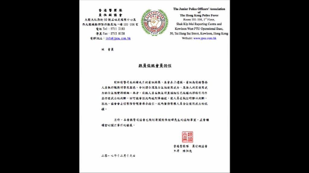 員佐級協會對朱經緯罪成表遺憾