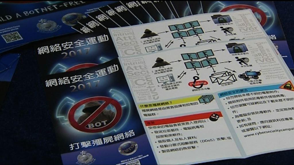 警推網絡安全 市民免費用掃毒軟件