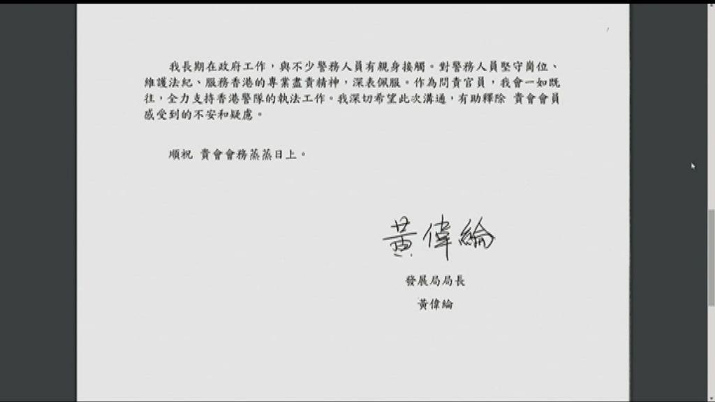 黃偉綸解釋言論 強調無意冒犯警隊