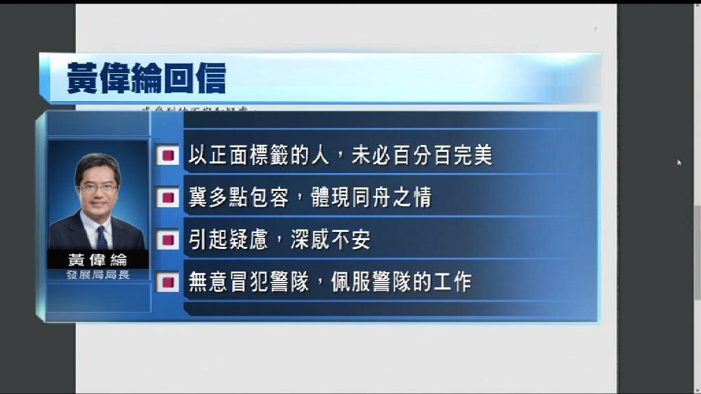 黃偉綸同意有改善之處 重申佩服警隊工作