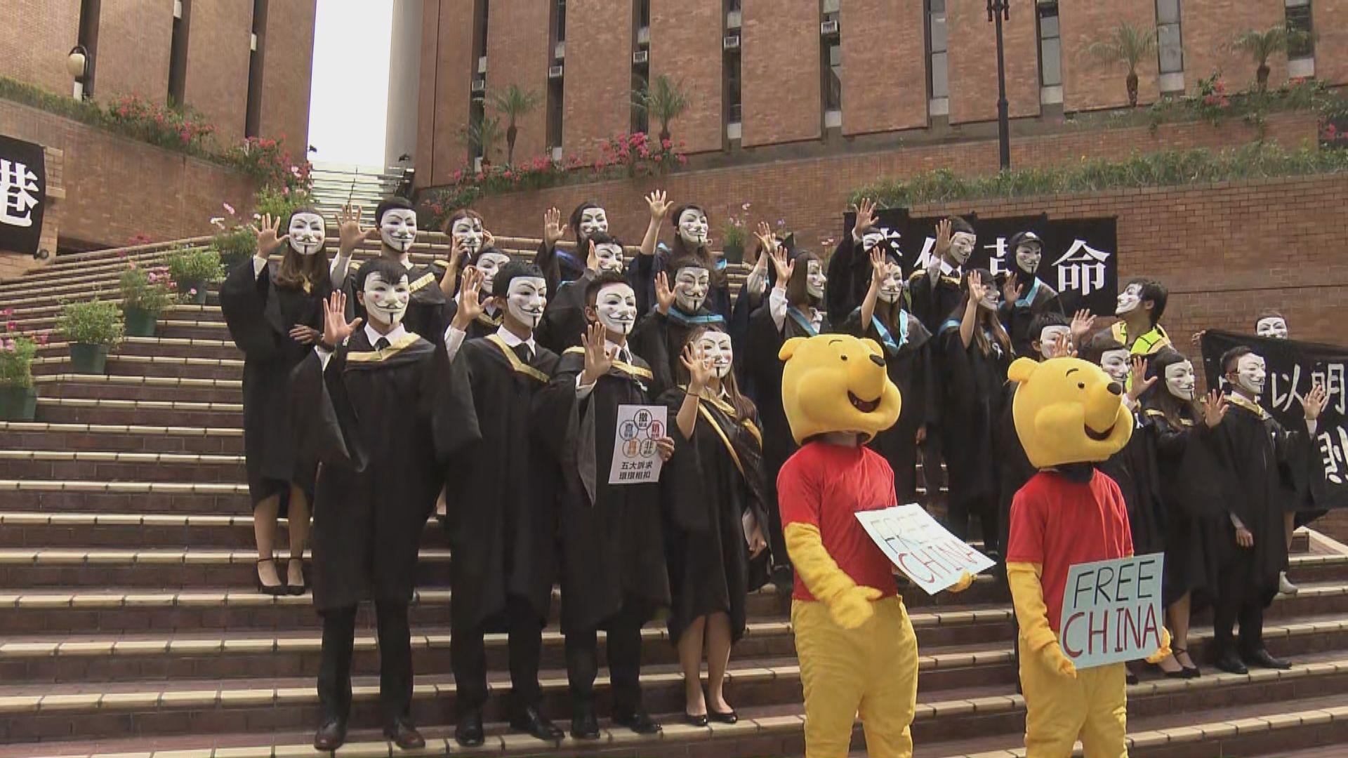 理大畢業生戴面具在校內抗議