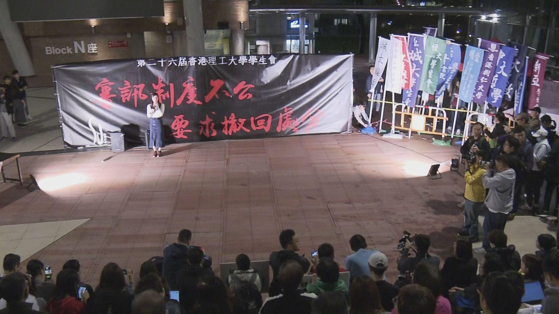 理大學生會集會聲援民主牆事件被懲處學生