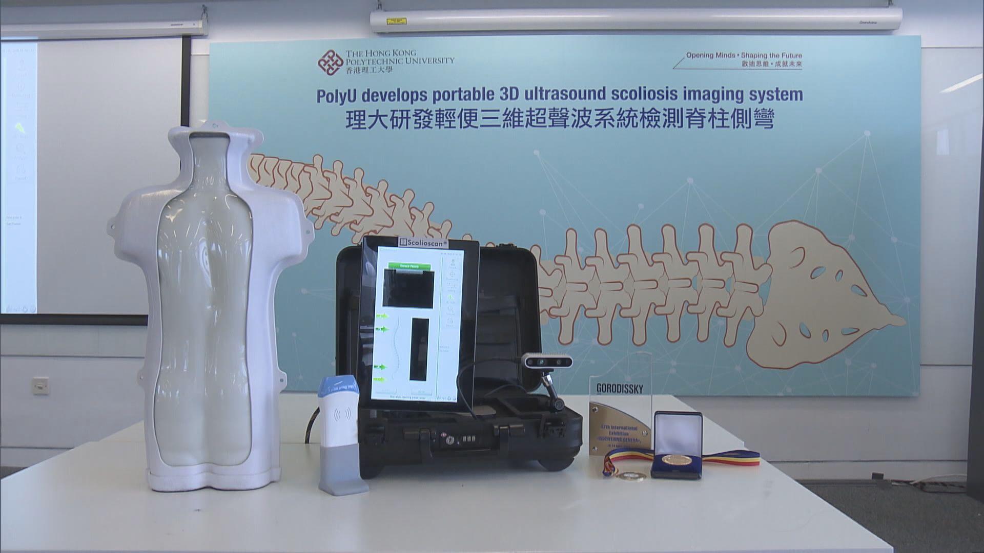 理大研發超聲波系統用作脊柱側彎檢查