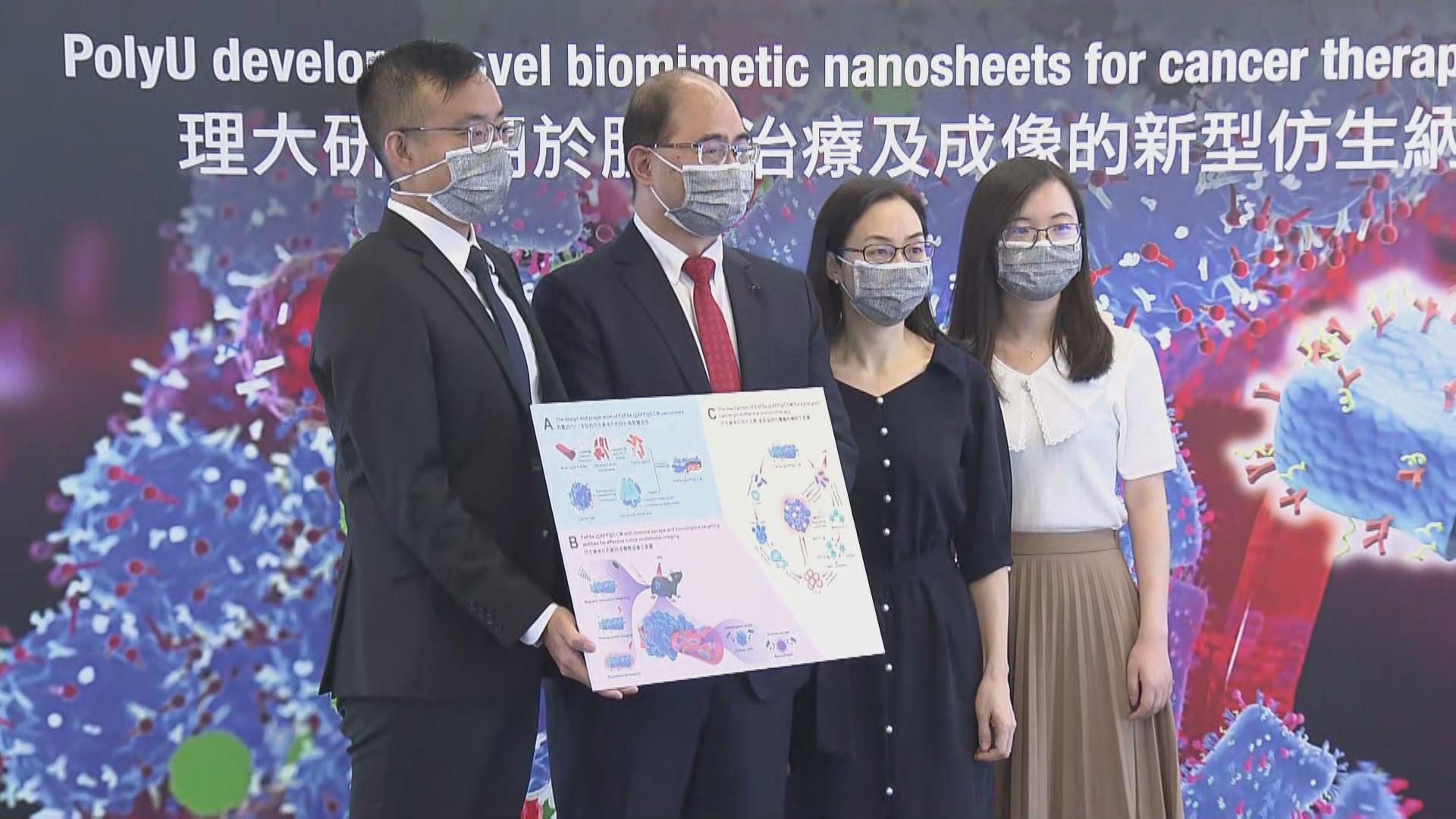 理大研發新型仿生納米片或有助治療癌症