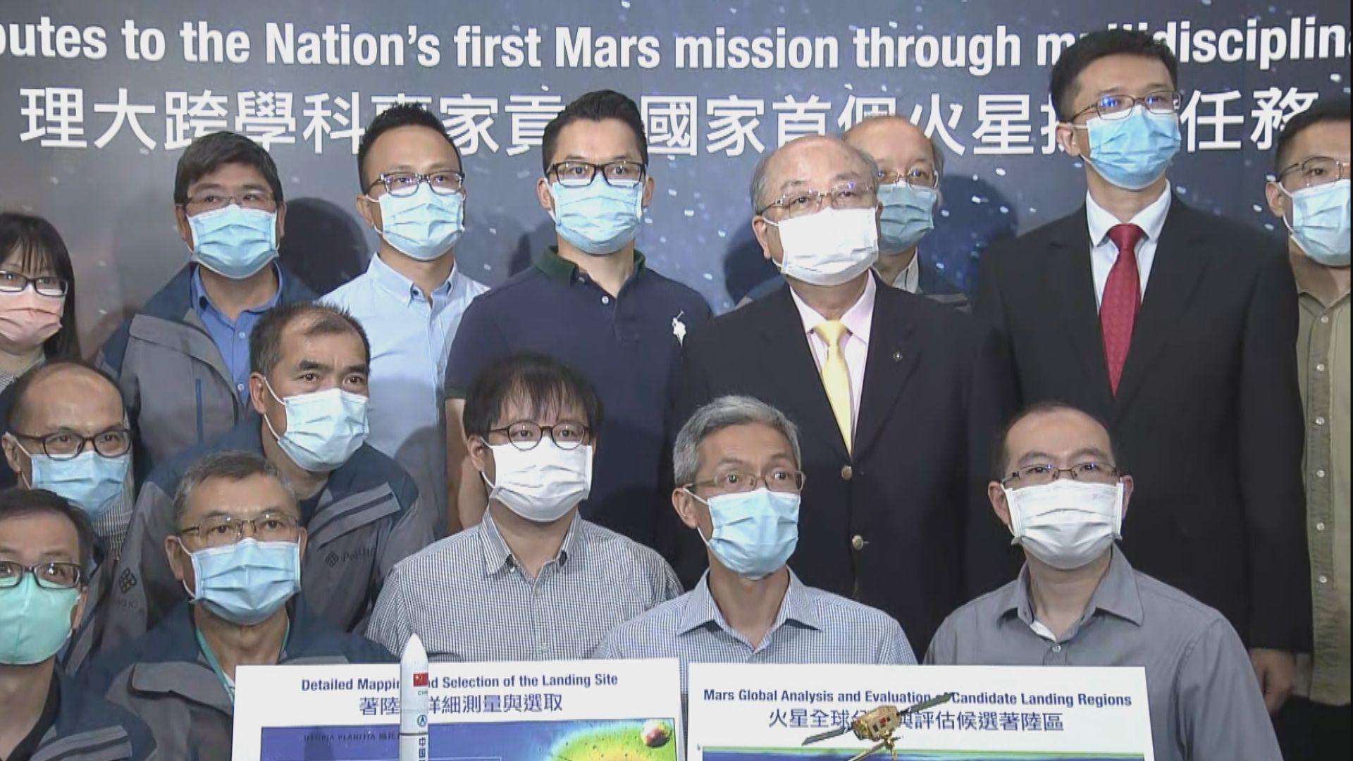 理大團隊協助天問一號探測器著陸火星 對貢獻感自豪