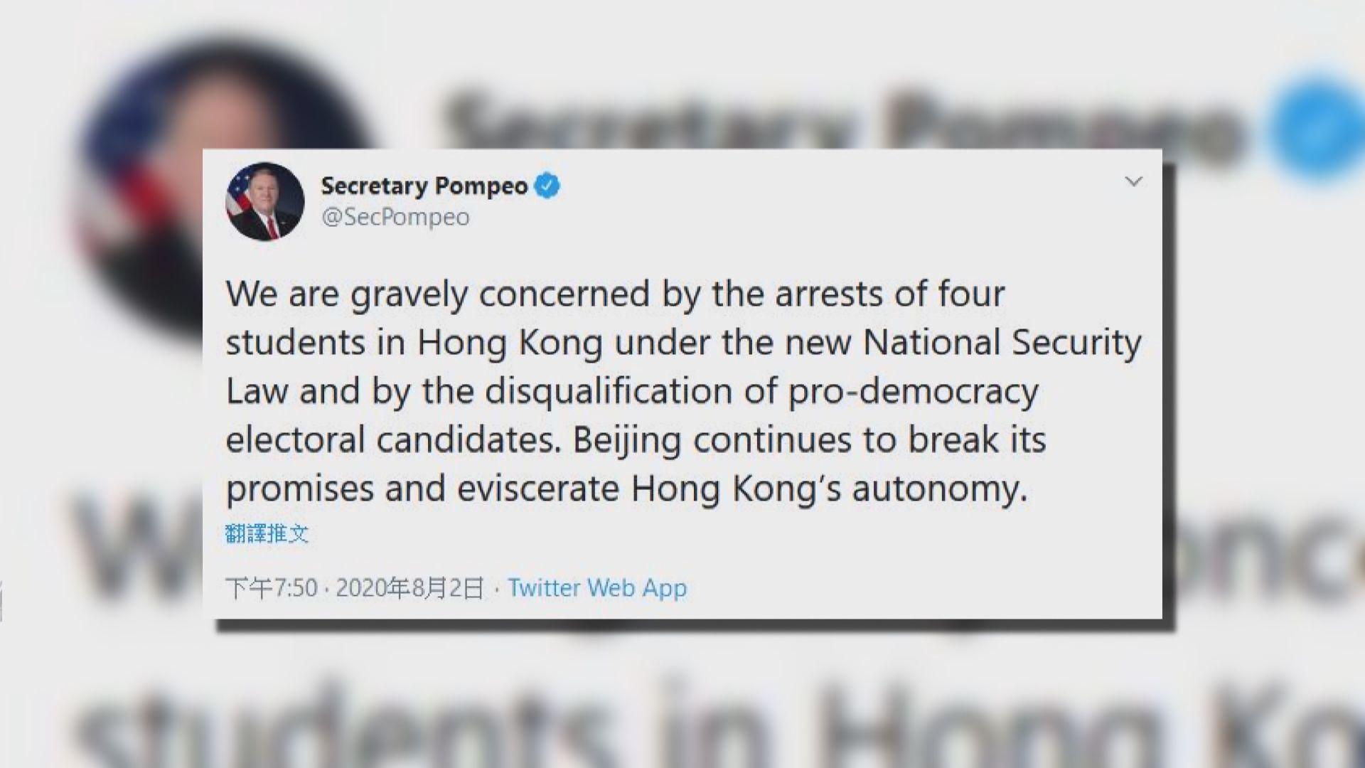 蓬佩奧:嚴重關切被捕四學生和民主派人士被DQ