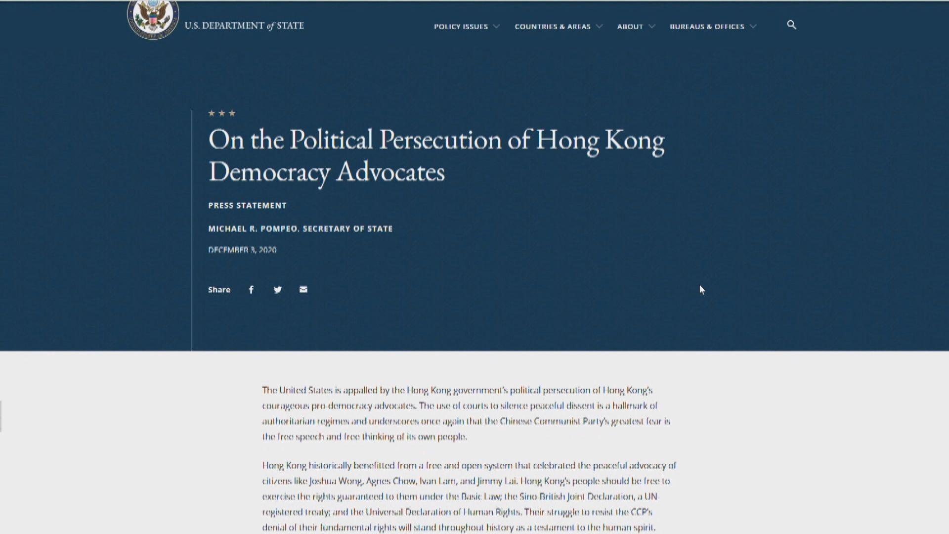 蓬佩奧批香港政府政治檢控異見人士