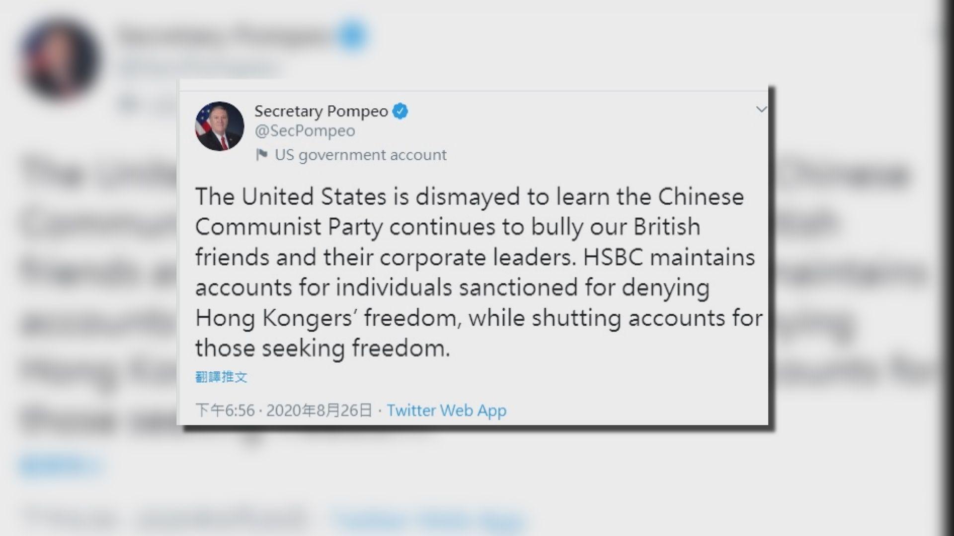 蓬佩奧批評滙豐拒壹傳媒高層使用銀行服務