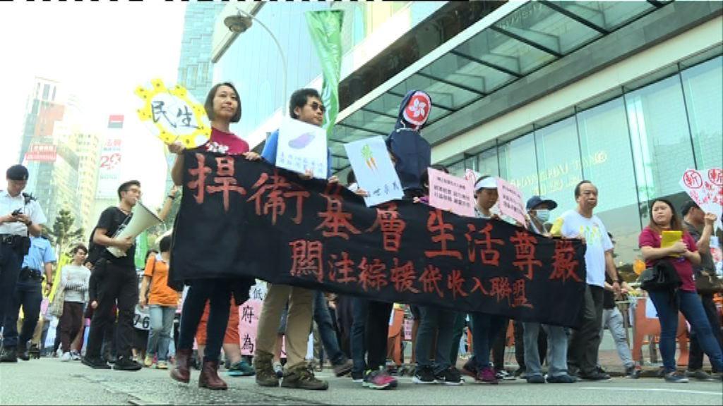 多個團體遊行促政府聆聽基層訴求
