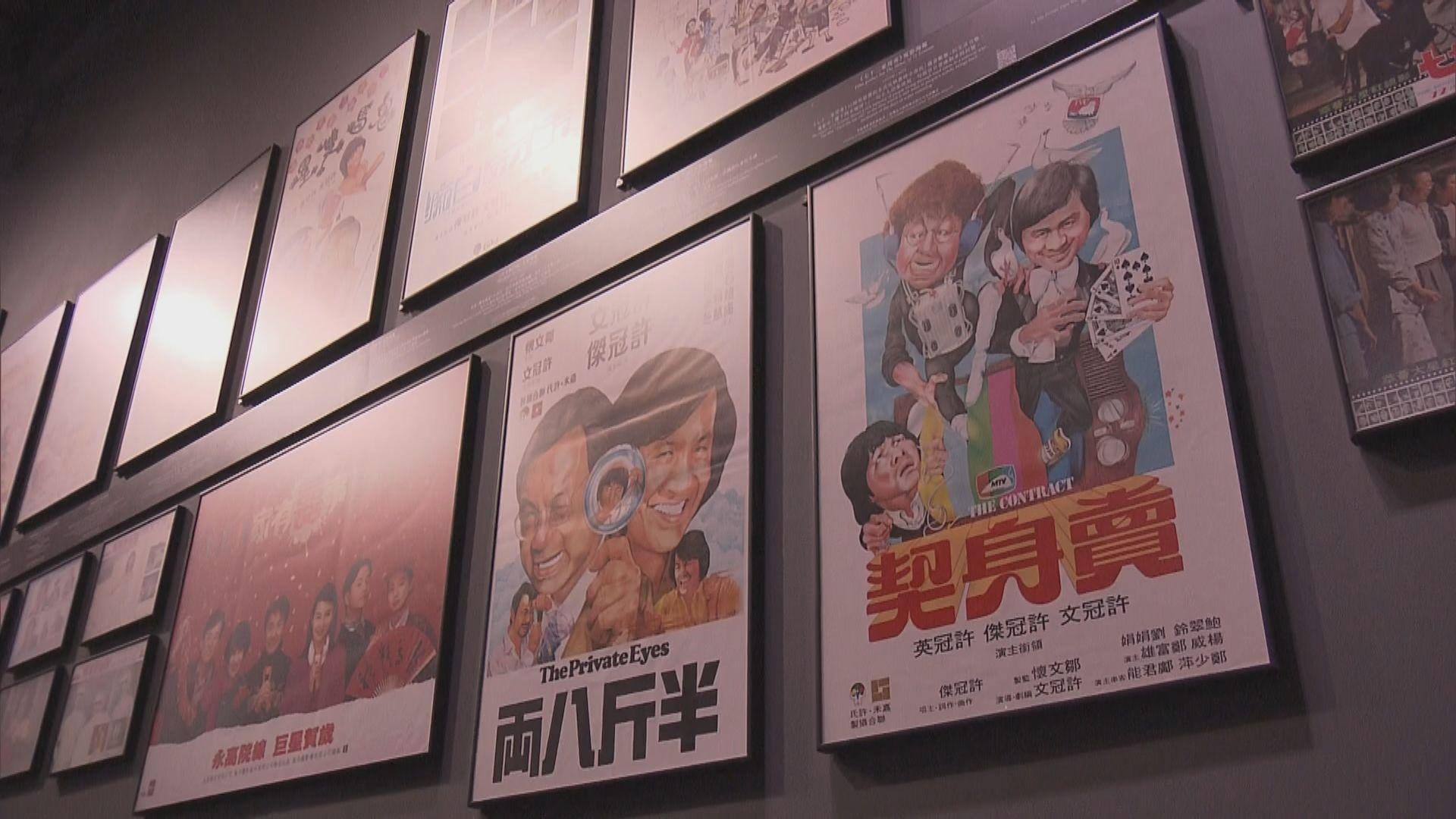 文化博物館明起設新展覽 展示流行文化演變