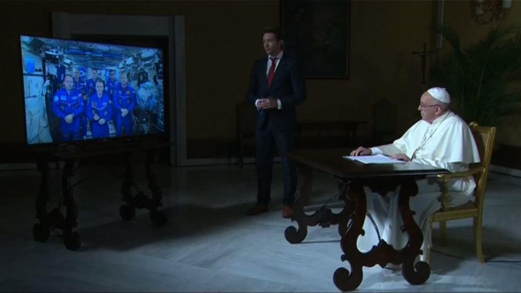 教宗方濟各與太空站太空人視像對話