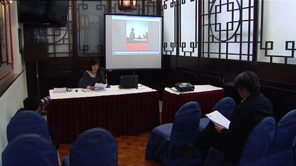 國際記者聯會指中港新聞自由惡化