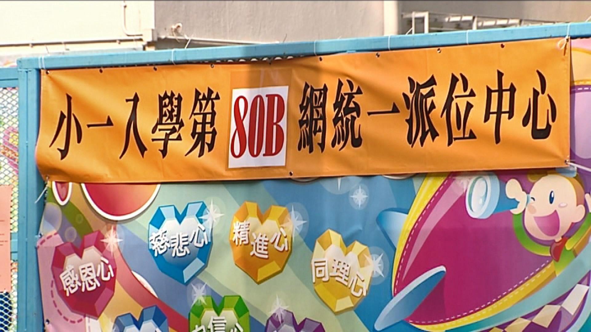 小一統一派位結果周六公布 七成三獲派首三志願學校
