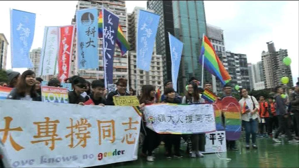 逾千人遊行支持同志平權