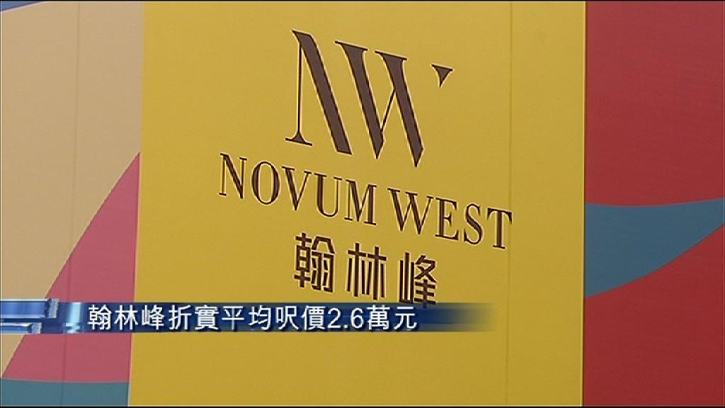【四叔新盤】翰林峰195呎賣472萬