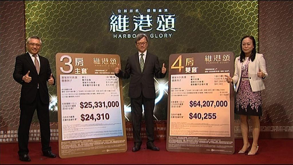 【維港頌開價】長地:屬市場可接受水平