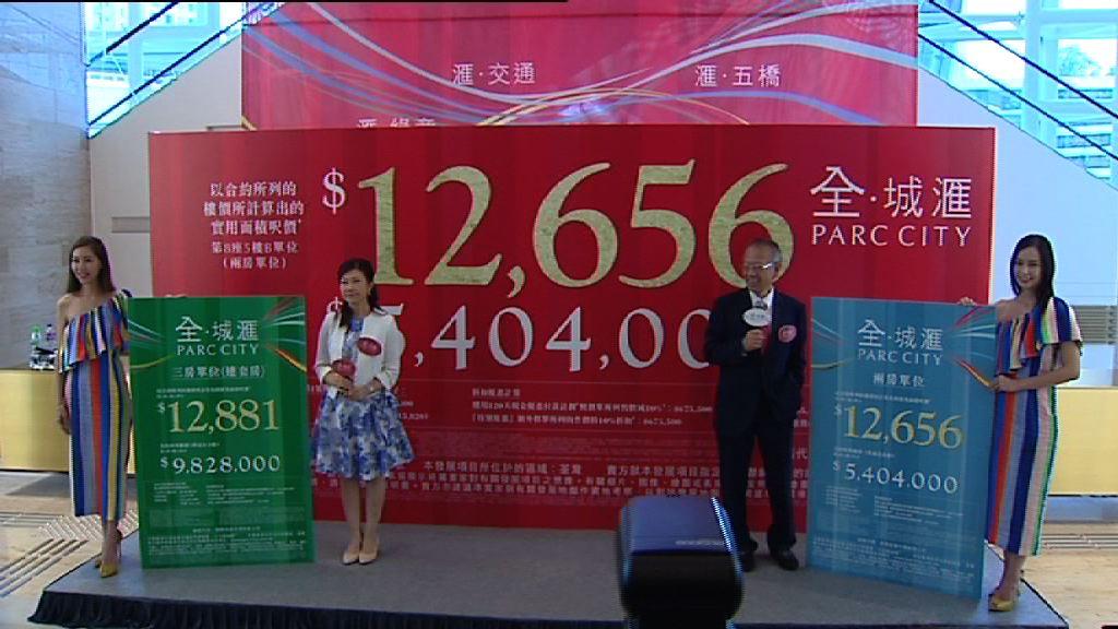 【全城哄搶?】華懋全‧城滙折實平均呎價1.44萬