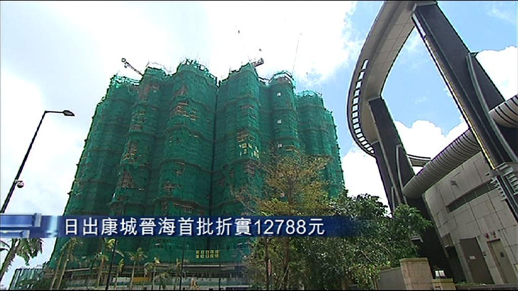 【涉208伙】晉海首批折實均價逾1.2萬