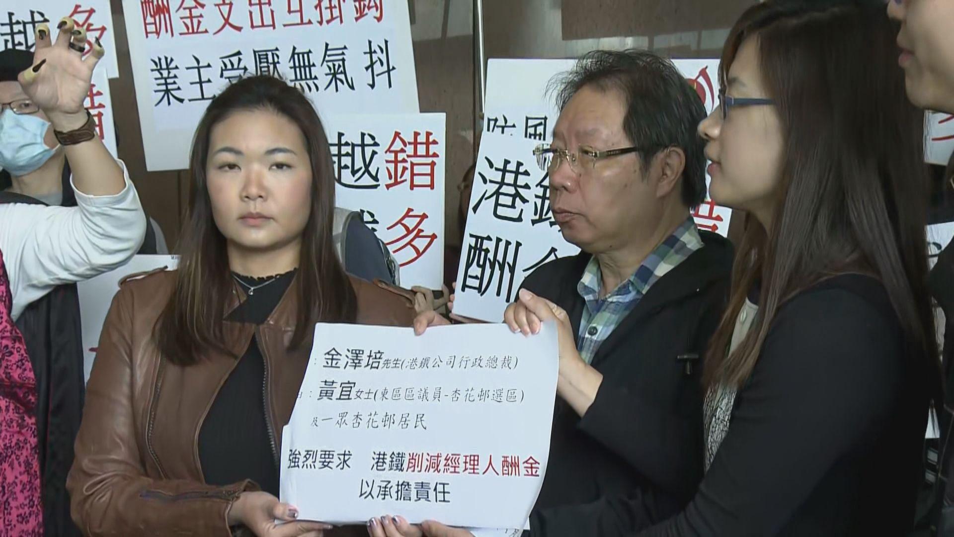 杏花邨居民抗議港鐵管理不善令保費增加