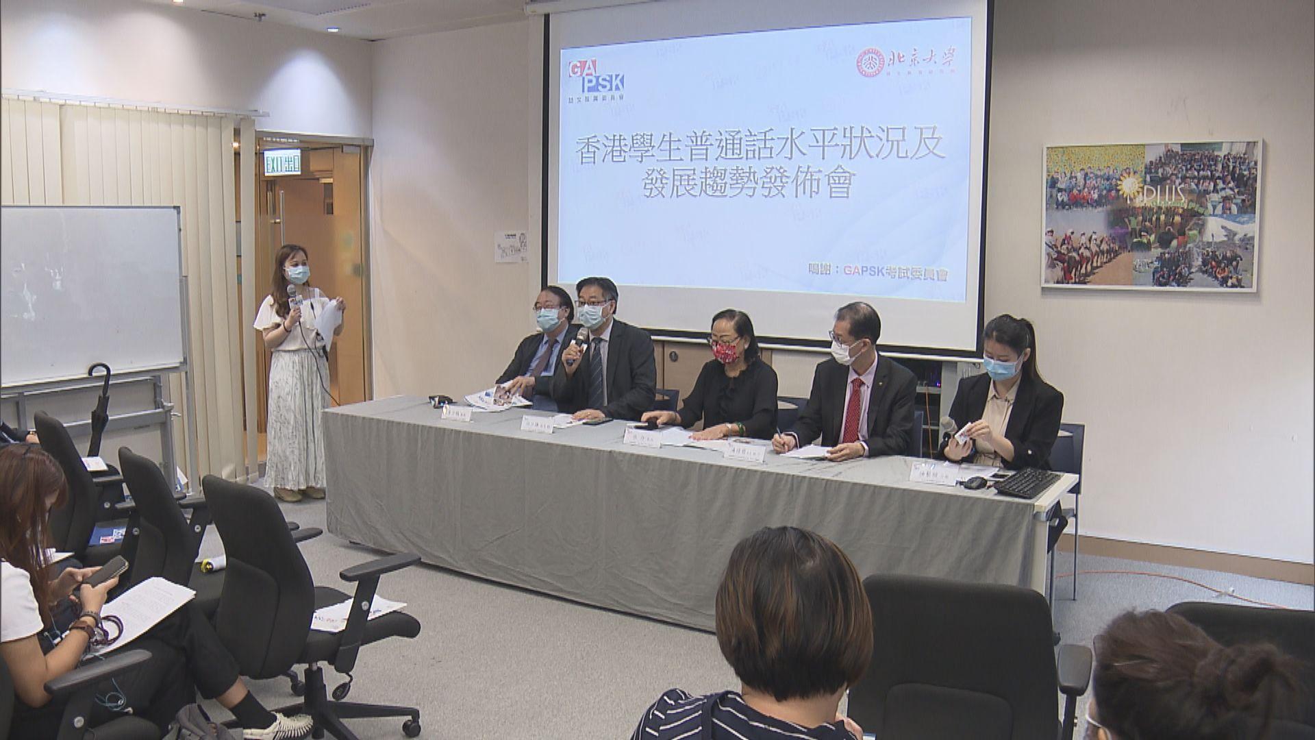 GAPSK語文推廣委員會指小學生普通話成績退步