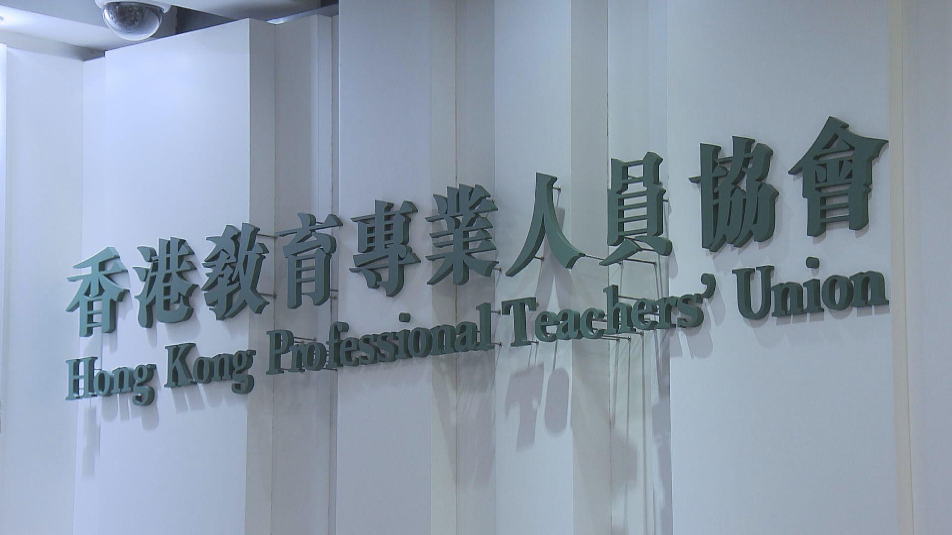 教協向校長教師發信 反對外界對校園滋擾