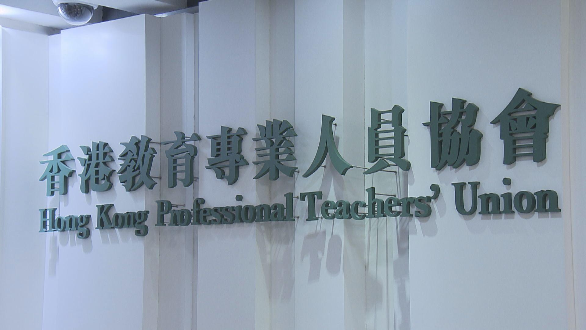 教協︰今後將聚焦教育專業和權益工作