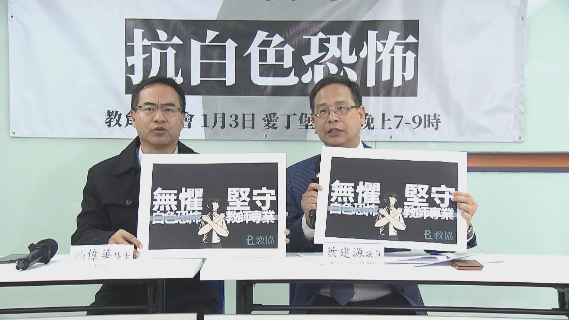 教協周五舉辦集會批評政府打壓教育界
