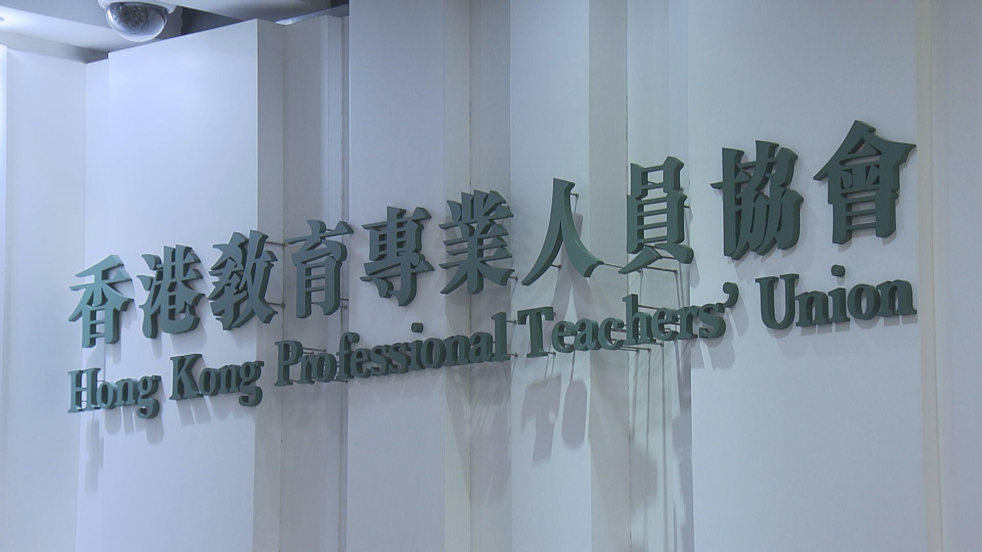 教協強烈譴責教育局取消教師資格