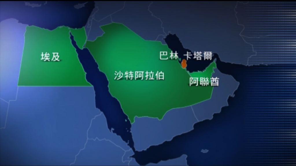 中東四國宣布與卡塔爾斷交